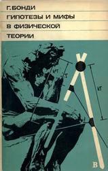 Гипотезы и мифы в физической теории, Бонди Г., 1972