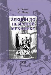 Лекции по небесной механике, Зигель К., Мозер Ю., 2001
