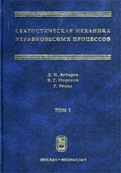 Статистическая механика неравновесных процессов, Том 1, Зубарев Д.Н., Морозов В.Г., Репке Г., 2002