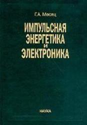 Импульсная энергетика и электроника, Месяц Г.А., 2004