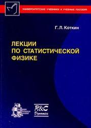 Лекции по статистической физике, Коткин Г.Л.