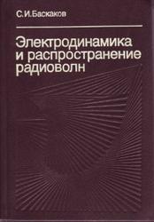 Электродинамика и распространение радиоволн, Баскаков С.И., 1992