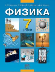 Физика, 7 класс, Шахмаев Н.М., Дик Ю.И., 2007