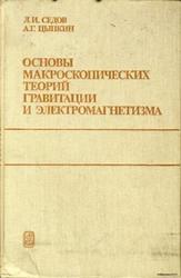 Основы макроскопических теорий гравитации и электромагнетизма, Седов Л.И., Цыпкин А.Г., 1989