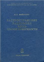 Распространение радиоволн вдоль земной поверхности, Фейнберг Е.Л., 1999