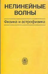 Нелинейные волны, Физика и астрофизика, 1993