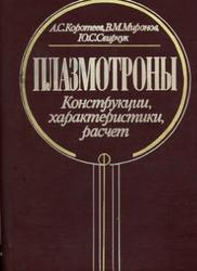 Плазмотроны, Конструкции, Характеристики, Расчет, Коротеев А.С., Миронов В.М., Свирчук Ю.С., 1993