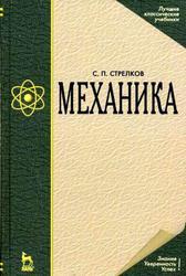 Механика, Стрелков С.П., 1975