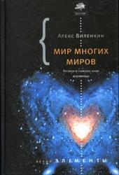 Мир многих миров, Физики в поисках параллельных вселенных, Виленкин А., 2010