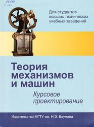 Теория механизмов и машин, Курсовое проектирование, Тимофеев Г.А., Умнов Н.В., 2012
