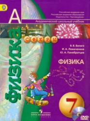 Физика, 7 класс, Белага В.В., Ломаченков И.А., Панебратцев Ю.А., 2013