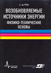 Возобновляемые источники энергии, Физико-технические основы, Да Роза А., 2010