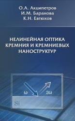 Нелинейная оптика кремния и кремниевых наноструктур, Акципетров О.А., Баранова И.М., Евтюхов К.Н., 2012