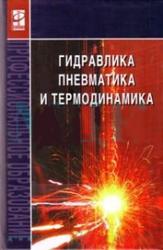 Гидравлика, пневматика и термодинамика, Курс лекций, Филин В.М., 2013