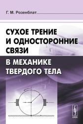 Сухое трение и односторонние связи в механике твердого тела, Розенблат Г.М., 2011