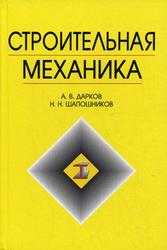 Строительная механика, Дарков А.В., Шапошников Н.Н., 2010