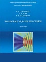Волновые задачи акустики, Монография, Гринченко В.Т., Вовк И.В., Мацыпура В.Т., 2013