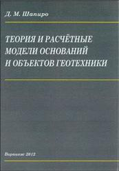 Теория и расчётные модели оснований и объектов геотехники, Монография, Шапиро Д.М., 2012