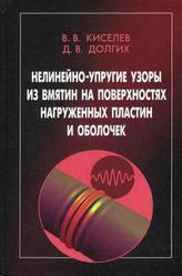 Нелинейно-упругие узоры из вмятин на поверхностях нагруженных пластин и оболочек, Киселёв В.В., Долгих Д.В.