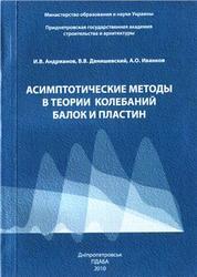 Асимптотические методы в теории колебаний балок и пластин, Андрианов И.В., Данишевский В.В., Иванков А.О., 2010
