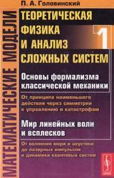 Математические модели, Теоретическая физика и анализ сложных систем, От формализма классической механики до квантовой интерференции, Гол