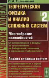 Математические модели, Теоретическая физика и анализ сложных систем, От нелинейных колебаний до искусственных нейронов и сложных систем, Головинский П.А., 2012