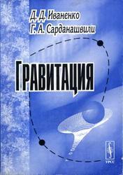 Гравитация, Иваненко Д.Д., Сарданашвили Г.А., 2012