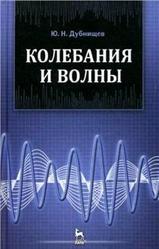 Колебания и волны, Дубнищев Ю.Н., 2011