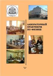 Лабораторный практикум по физике, Александров В.Н., 2010