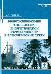Энергосбережение и повышение энергетической эффективности в электрических сетях, Лыкин А.В., 2013
