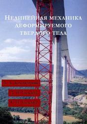 Нелинейная механика деформируемого твердого тела, Золочевский А.А., Склепус А.Н., 2011