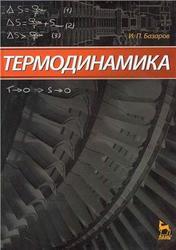 Термодинамика, Базаров И.П., 2010