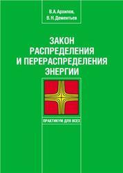 Закон распределения и перераспределения энергии, Архипов В.А., Дементьев В.Н., 2011