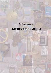 Физика времени, Зиналиев М., 2012