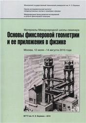 Основы финслеровой геометрии и ее приложения в физике, Гарасько Г.И., 2010