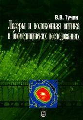 Лазеры и волоконная оптика в биомедицинских исследованиях, Тучин В.В., 2010