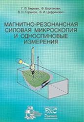 Магнитно-резонансная силовая микроскопия и односпиновые измерения, Берман Г.П., БоргоновиФ., Горшков В.Н., Цифринович В.И., 2010