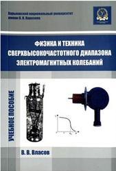 Физика и техника сверхвысокочастотного диапазона электромагнитных колебаний, Власов В.В., 2011