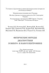 Физические методы диагностики в микро - и наноэлектронике, Беляев А.Е., Конакова Р.В., Венгер Е.Ф., 2011