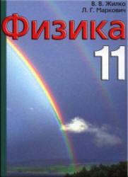 Физика, 11 класс, Жилко В.В., Маркович Л.Г., 2009