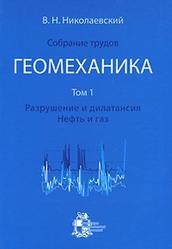Собрание трудов, Геомеханика, Том 1, Разрушение и дилатансия, Нефть и газ, Николаевский В.Н., 2010