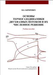 Основы термогазодинамики двухфазных потоков и их численное решение, Барилович В.А., 2009