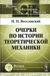 Очерки по истории теоретической механики, Веселовский И.Н., 2010