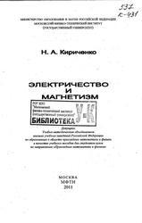 Электричество и магнетизм, Кириченко Н.А., 2011