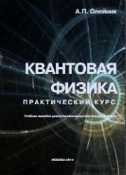Квантовая физика, Практический курс, Олейник А.П., 2014