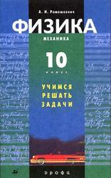 Физика, 10 класс, Механика, Учимся решать задачи, Ромашкевич А.И., 2007