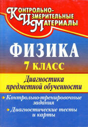 Физика, 7 класс, Диагностика предметной обученности, Лебединская В.С., 2009