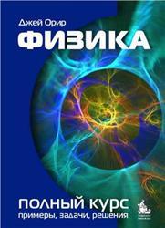 Физика, Полный курс, Орир Д., 2010