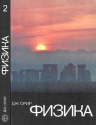 Физика, Том 2, Орир Д., 1981