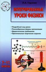 Интегрированные уроки физики, 7-11 класс, Горлова Л.А., 2010